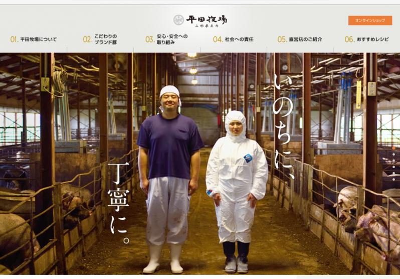 平田牧場サイトトップ画面