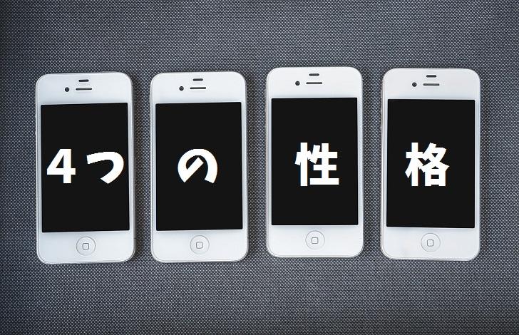 4つの性格