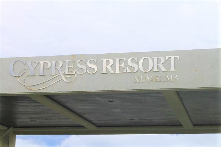 サイプレスリゾート久米島看板