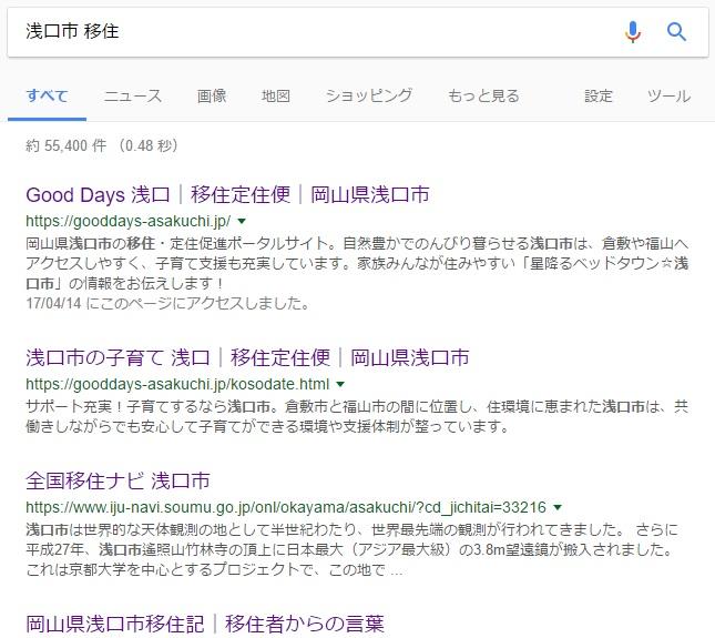 浅口市移住で検索した画面