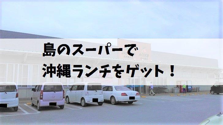 島のスーパーで沖縄ランチをゲット