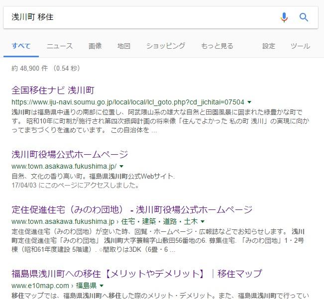 浅川町移住で検索スクショ