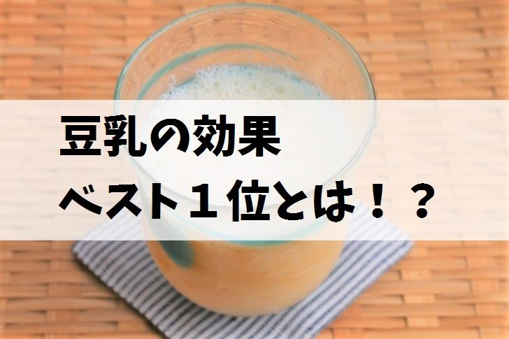 豆乳効果ベスト1