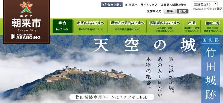 朝来市公式サイト