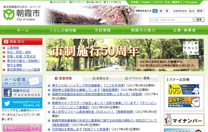 朝霞市公式ページトップのスクショ