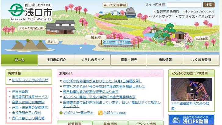 浅口市公式ページトップ
