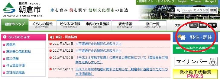朝倉市公式サイトのトップ
