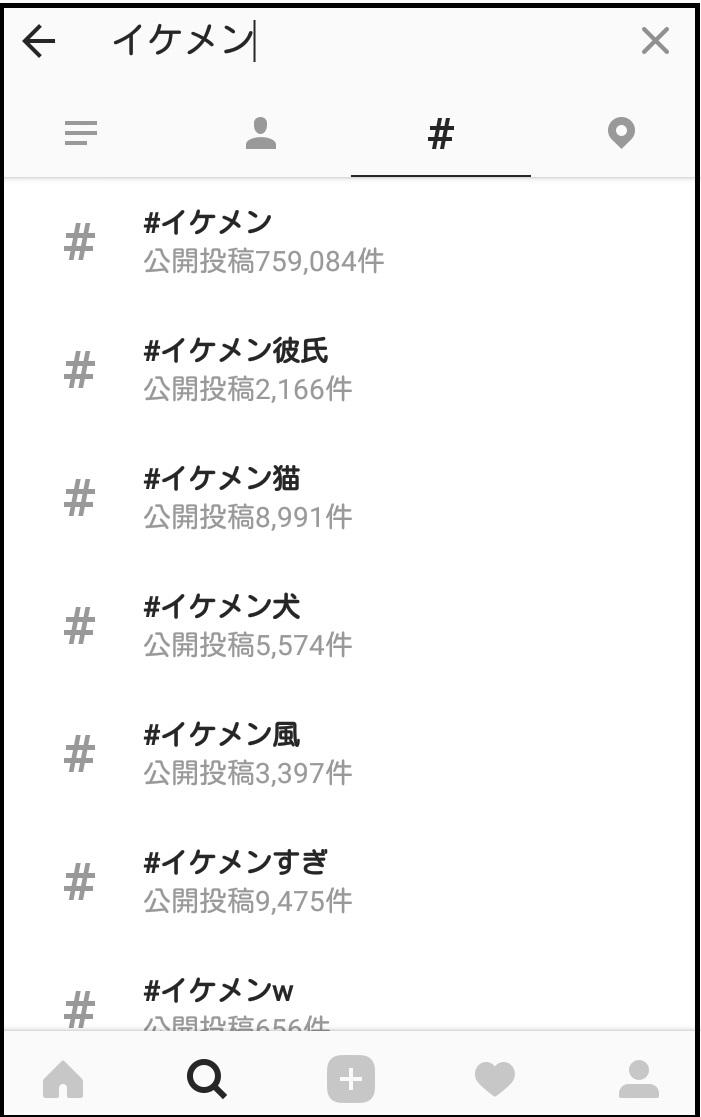 insta検索ハッシュタグ検索画面イケメン
