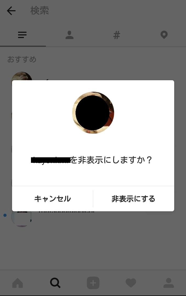 insta検索画面_上位検索結果非表示スクショ