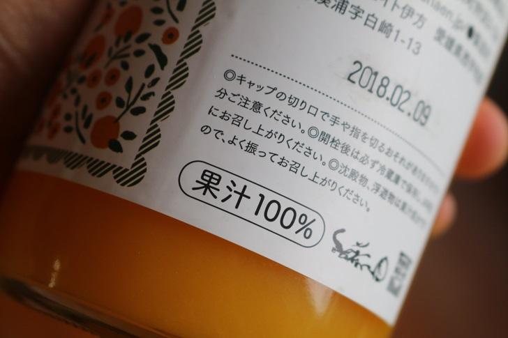 みかんジュースの瓶