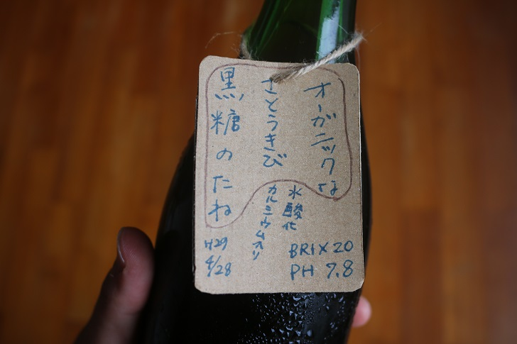 瓶に添えられたメモ