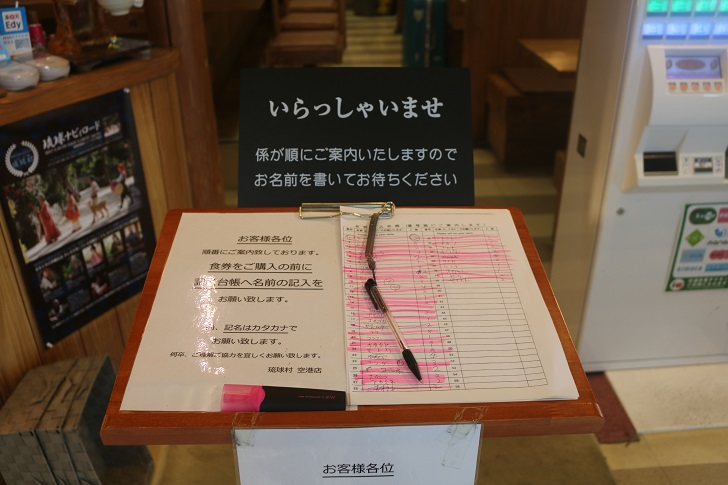 入口の名簿