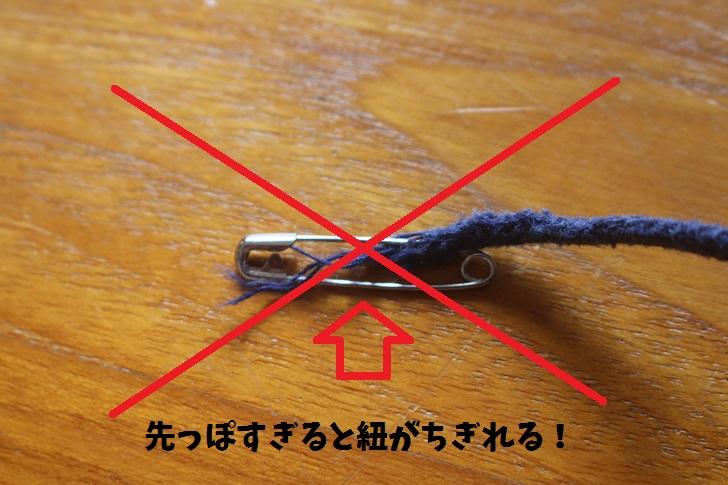 紐に付けた安全ピン