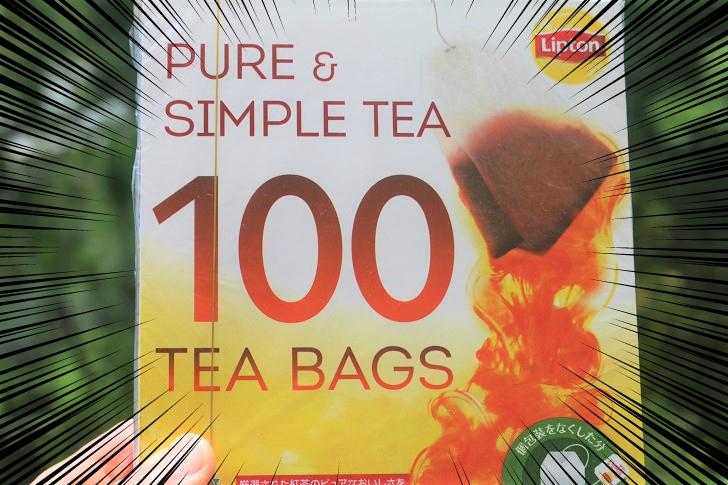 お徳用茶葉のパッケージ