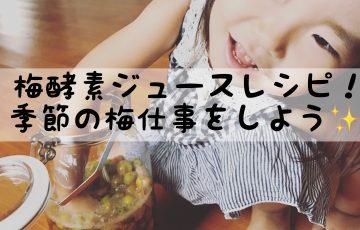 梅酵素ジュースレシピ!季節の梅仕事をしよう✨