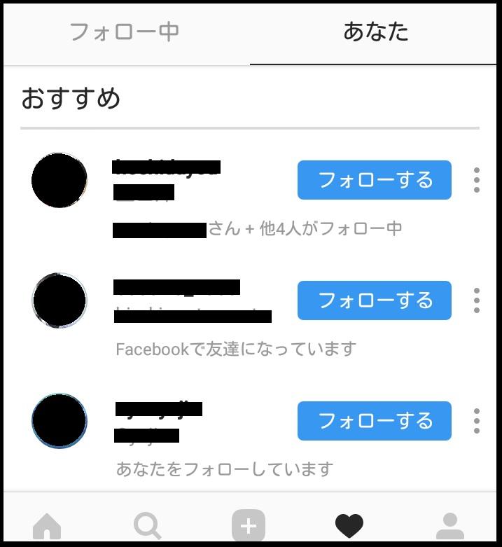 インスタのユーザー一覧