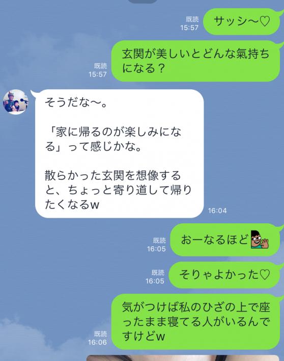 ラインの会話