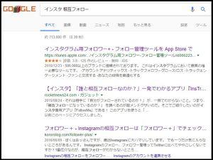 検索結果のスクショ