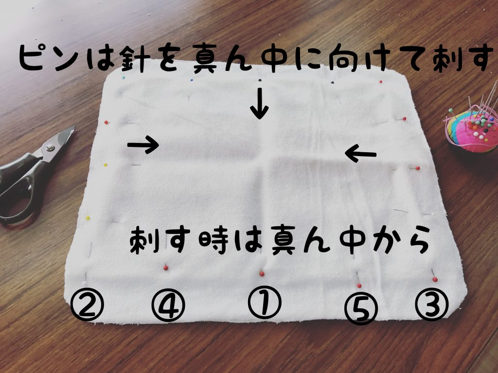 布ナプキンの針の刺し方
