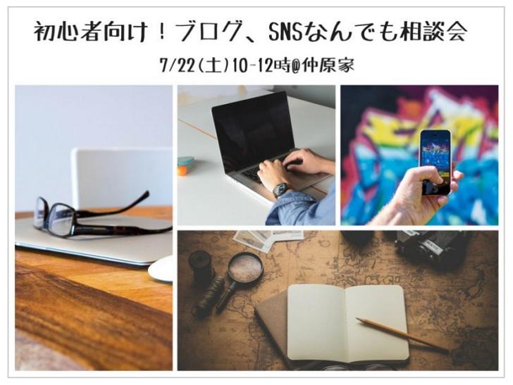 ブログ相談会
