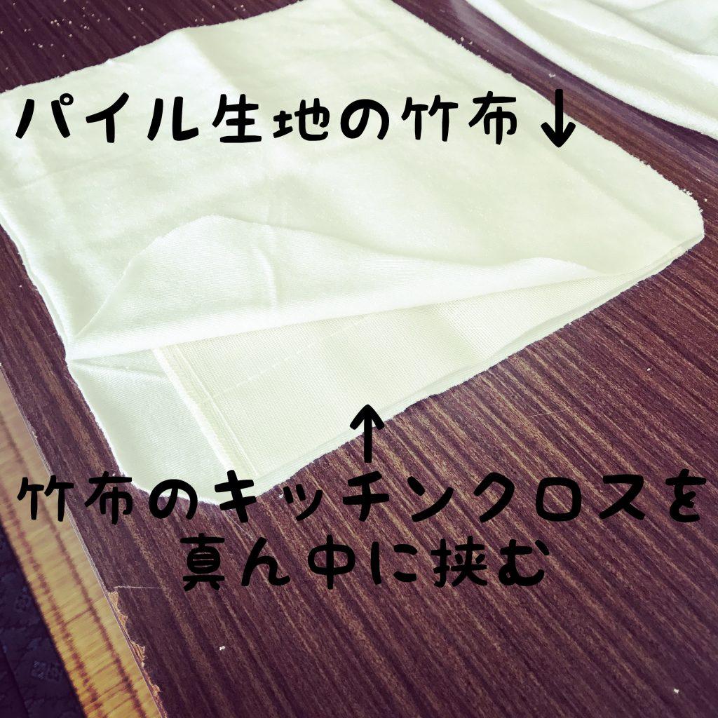 竹布ナプキン作りの様子1