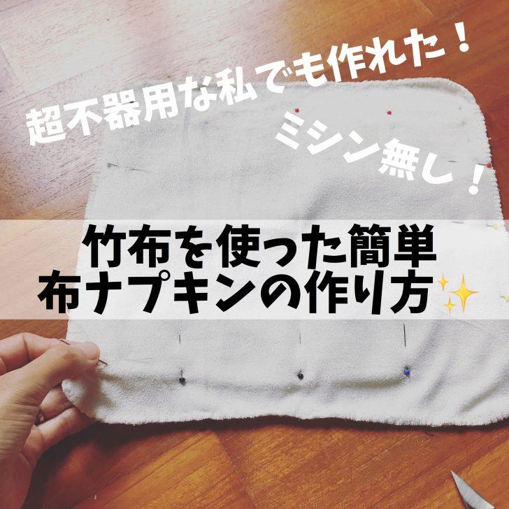 ミシン無し!簡単布ナプキンの作り方!