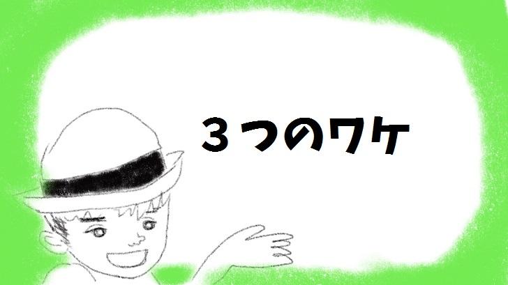3つのワケ