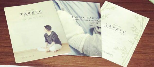 竹布のカタログ