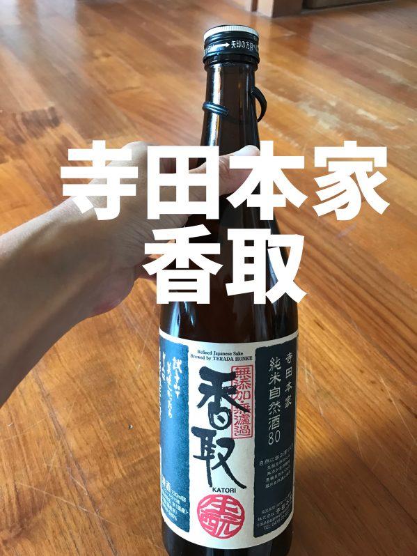 """寺田本家のお酒""""香取"""""""