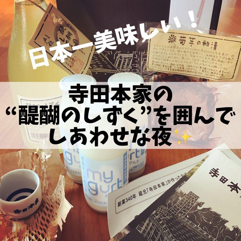 日本一美味しい!寺田本家の醍醐のしずくを囲んでしあわせな夜