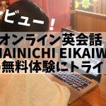 オンライン英会話MAINICHIEIKAIWAの無料体験にトライ!