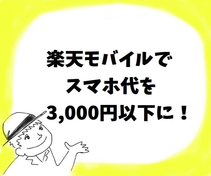 楽天モバイルでスマホ代を3000円以下に2