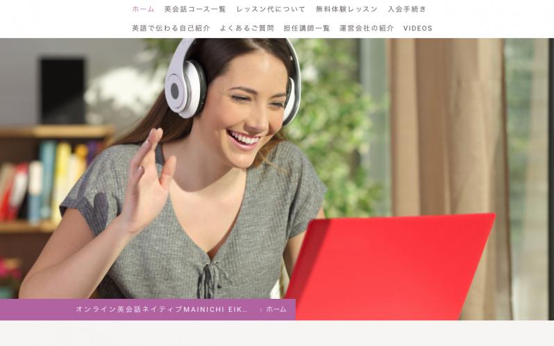 ネイティブ講師のみオンライン英会話『MAINICHIEIKAIWA』