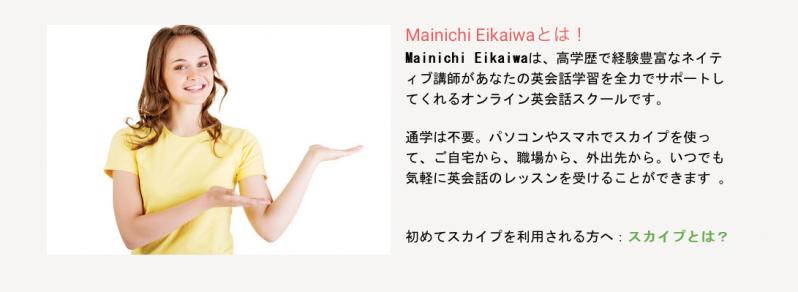オンライン英会話『MAINICHI EIKAIWA』の説明する女性