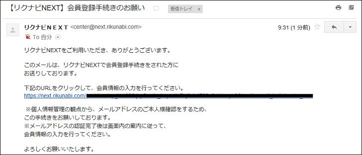 メール受信画面