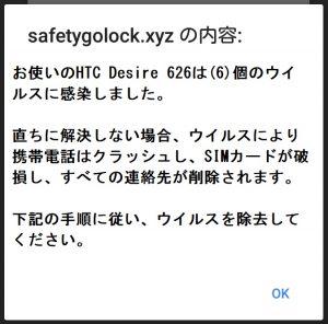 safetygolock.xyzの内容