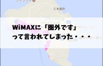 久米島の地図