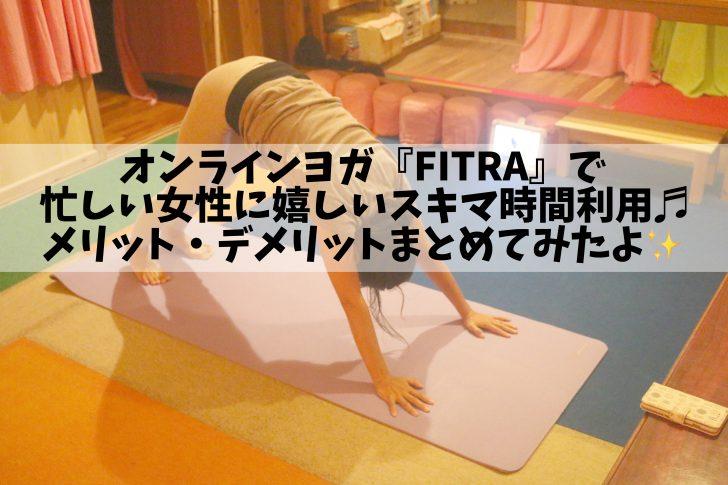 オンラインヨガ『FITRA』で忙しい女性に嬉しいスキマ時間利用