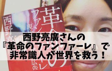 西野亮廣さんの著書革命のファンファーレを持つ私