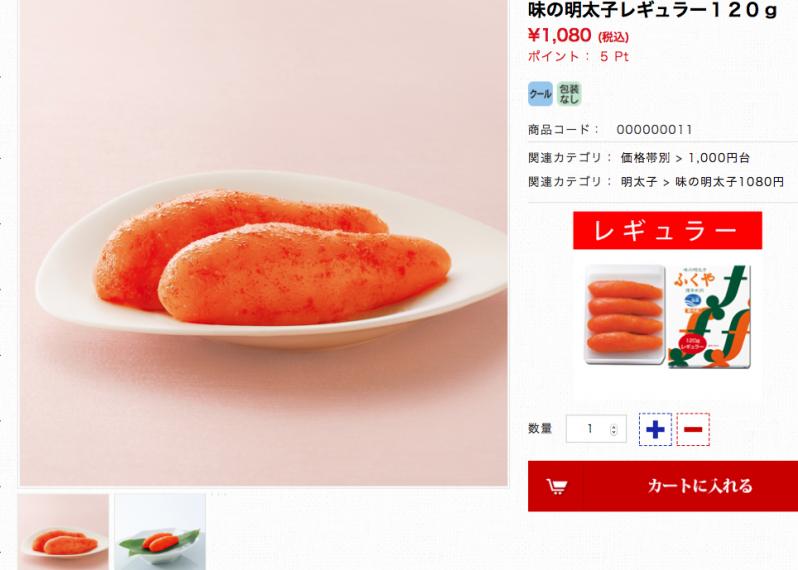 味の明太子レギュラー120g