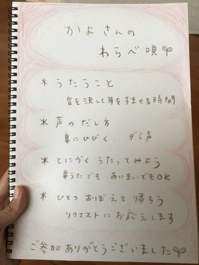 わらべ唄WS項目リスト