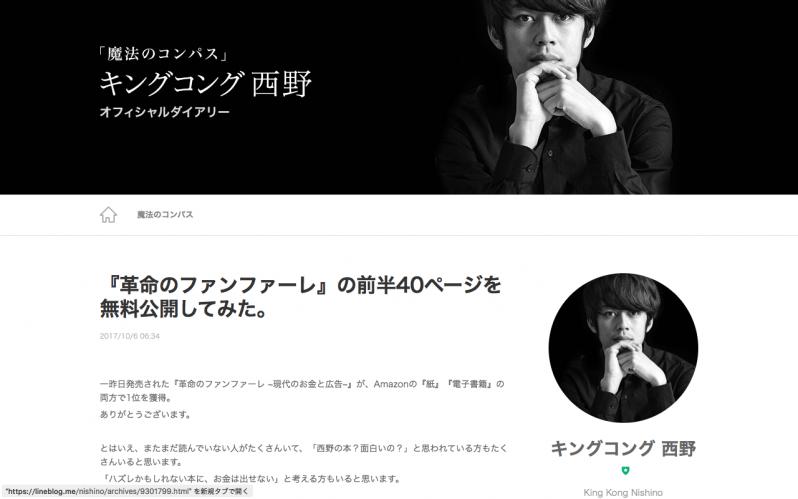 西野亮廣さんの『革命のファンファーレ』無料公開ブログ画面