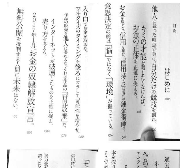 西野亮廣『革命のファンファーレ』目次部分