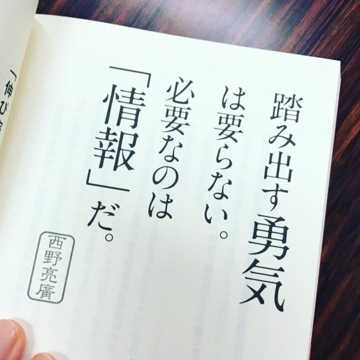 踏み出す勇気は要らない。必要なのは情報だと書かれた本のページ