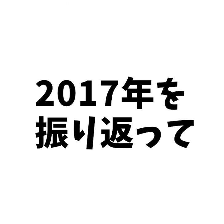 2017振り返って
