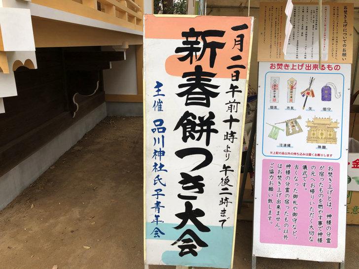 新春もちつき大会の看板@品川神社
