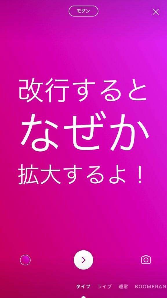 フォント インスタ 文字