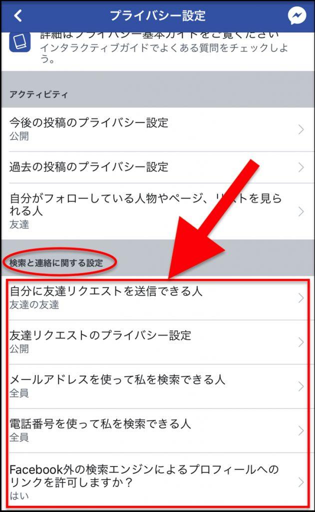 フェイスブック検索
