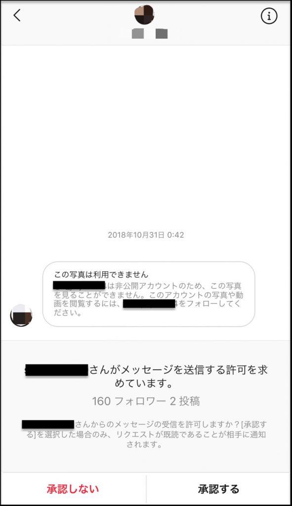 リクエストメッセージ