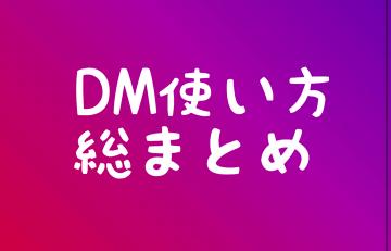 dm使い方総まとめ